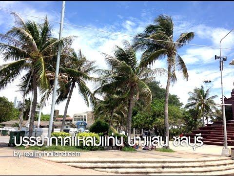 แหลมแท่น บางแสน ชลบุรี..บรรยากาศทะเลชิวล์ ๆ ใกล้กรุงเทพฯ แค่เนี่ยะ :)