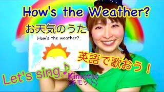 """いろいろなお天気を英語で言って歌ってみよう! """"How's the Weather?"""" H..."""