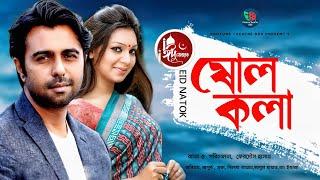 sholo Kola    ষোল কলা   Apurba   Prova   New Bangla Natok 2020 । Protune Theatre Box