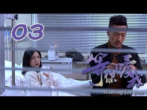 【等你爱我】Waiting for you 第03集 洪忠想尽办法留下白露 Hongzhong deperately tries to make Bailu stay1080P