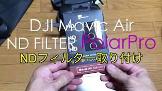 DJI Mavic Air ND Filter レンズフィルター取り付け thumbnail