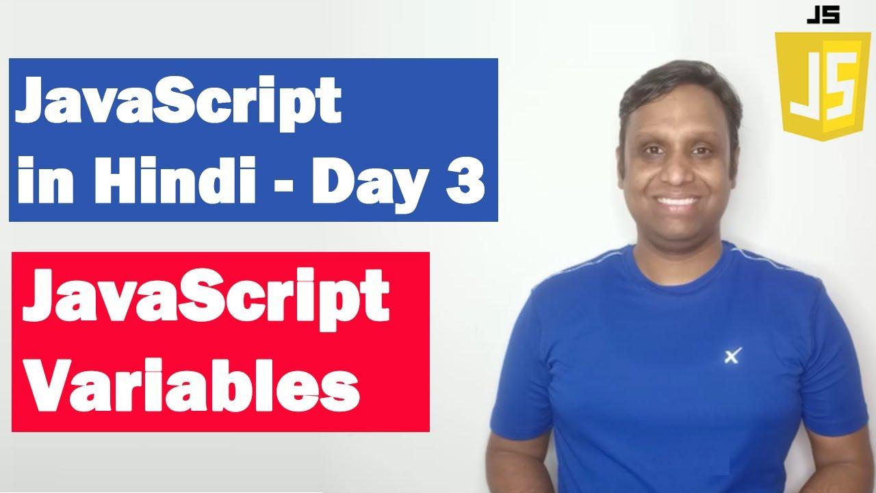 JavaScript Variables | Step by step JavaScript in Hindi
