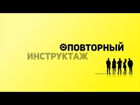 SafeWork13 I Повторный инструктаж.