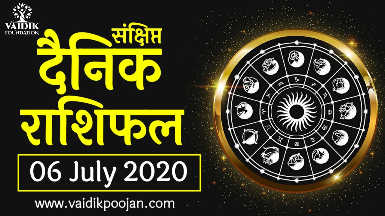 Aaj ka rashifal 6 July 2020 Aries to Pisces today horoscope in Hindi