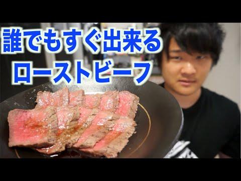超簡単!!本格的なローストビーフを作るよ!!
