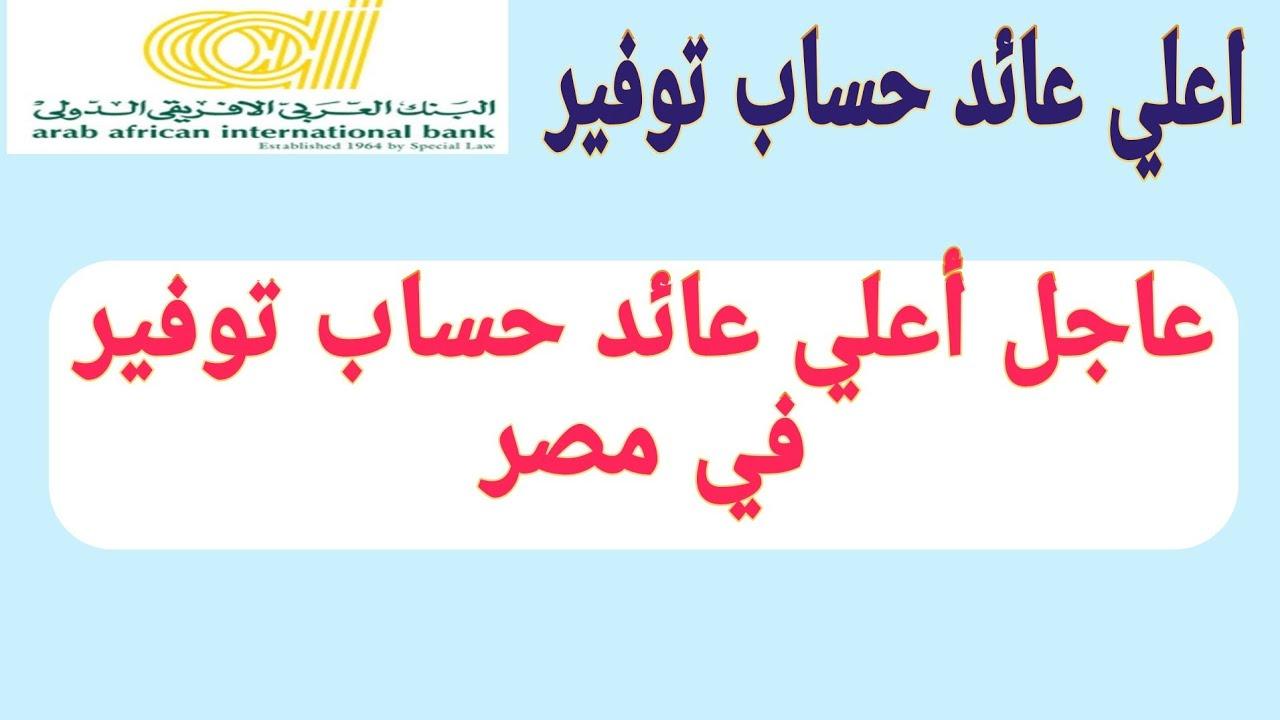 عاجل أعلي عائد حساب توفير في مصر 2019 Youtube