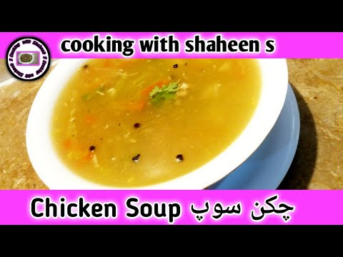 Chicken soup recipe چکن سوپ| vegetable with chicken soup recipe easy fast by cwss
