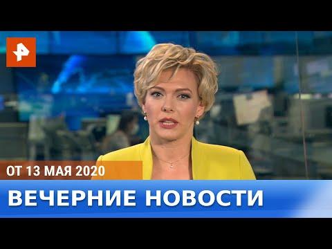 Вечерние новости РЕН ТВ. Выпуск от 13.05.2020