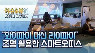 """""""와이파이 대신 라이파이""""…조명 활용…"""
