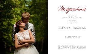 Как нужно фотографировать свадьбы. Уроки по фотографии. Фотограф Дмитрий Матющенко(, 2013-11-04T06:44:33.000Z)