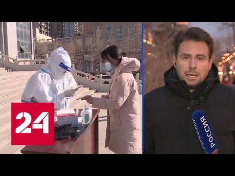 На северо-востоке Китая зафиксирована новая вспышка коронавируса - Россия 24