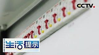 """《生活提示》 20190822 定期按下""""安全键""""  CCTV"""
