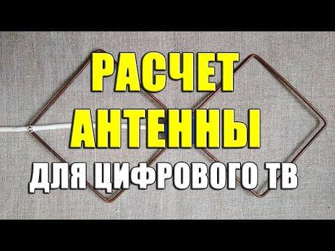 Расчет антенны Харченко для цифрового ТВ. Как рассчитать цифровую Т2 антенну