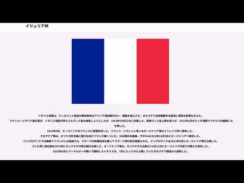 イリュリア州 - YouTube