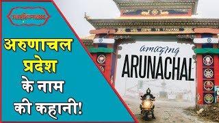 Arunachal Pradesh - A Profile | North- East Frontier Agency (NEFA) | History & Facts