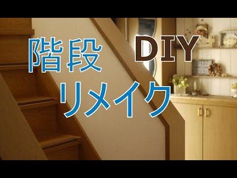 [DIY]階段リメイク!明るいナチュラル空間に~ぷちふる~