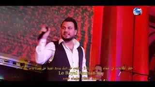علي الديك و وديع الشيخ يجتمعون على مسرح واحد  بفندق لو رويال عمّان 14/2/2020
