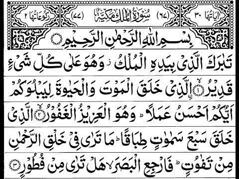 surah-al-mulk-full-||-by-sheikh-sudais-with-arabic-text-(hd)|سورة-الملك|#almulk,#surahalmulk,#allah