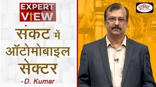 Crisis in India's automobile sector - Expert View