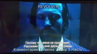 Фильм REVOLVER. Комментарии МИСЮТИНА. (Тизер 3-й части)