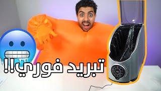 اغرب الاشياء اللي ممكن تشتريها من الانترنت   الة تبرد بشكل فوري 😍🔥 !!