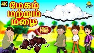 மேகம் மற்றும் மழை - Bedtime Stories for Kids | Fairy Tales in Tamil | Tamil Stories | Koo Koo TV
