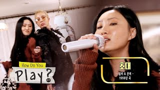 "Hwasa & Jessi sing a duet of ""Invitation"" [How Do You Play? Ep 60]"
