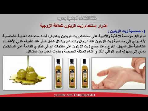 edf909fc3ebe7 استخدام زيت الزيتون مع الجماع اضرار و فوائد - YouTube