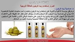 c34439be97039 استخدام زيت الزيتون مع الجماع اضرار و فوائد