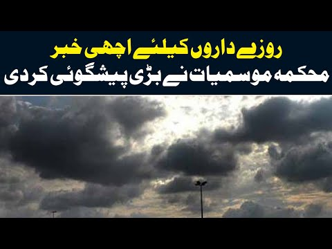Will It Rain Today ? Weather Update | Lahore News HD