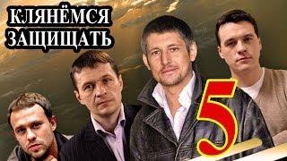 Клянёмся защищать 5 серия 2014 детектив криминал фильм сериал