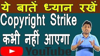 How To Avoid Copyright Strike On Youtube Videos | Youtube Copyright Rules Hindi