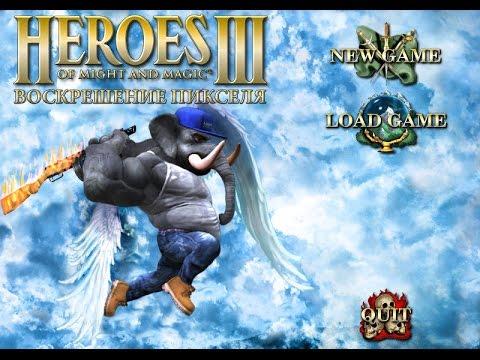 level up 12 выпуск ГЕРОИ меча и магии 3 эпизод 12