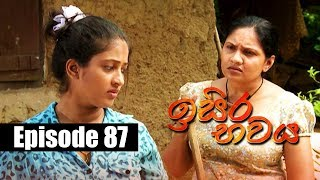 Isira Bawaya | ඉසිර භවය | Episode 87 | 31 - 08 - 2019 | Siyatha TV Thumbnail