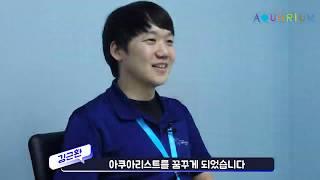 아쿠아리스트 JOB 인터뷰 [ 가오리 오빠 ] 코엑스 …