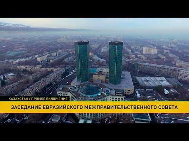 Белорусская делегация примет участие в Евразийском межправительственном совете