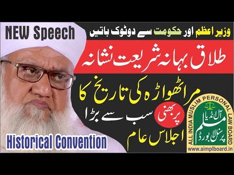 NEW-Grand Historical Convention About Muslim Personal Law -D