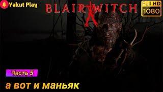Blair Witch[2019] — Часть 5 : а вот и маньяк[1080p 60ᶠᵖˢ ] [rus]