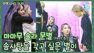 [마마무 솔라 문별] 솜사탕을 갖고 싶은 별이 feat.휘인 화사 (中字, ENG SUB)