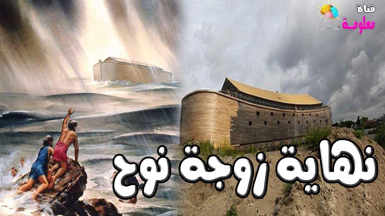 شاهد نهاية زوجة نوح وفى اى البلاد وجدت سفينة عليه السلام Youtube