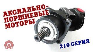 видео Гидронасос 310.2.56.03.06