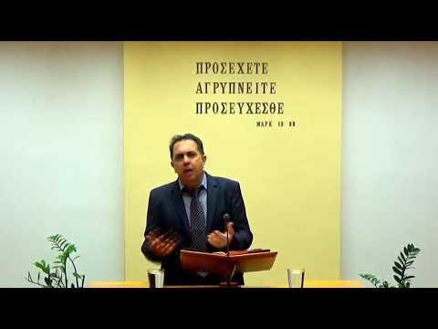 07.09.2019 - Κατά Λουκάν Κεφ 13:22-30 - Τάσος Ορφανουδάκης