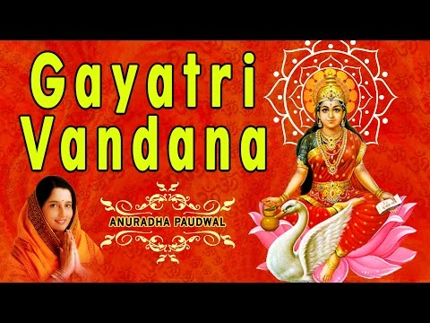 GAYATRI VANDANA, GAYATRI BHAJANS BY ANURADHA PAUDWAL I FULL AUDIO SONGS JUKE BOX
