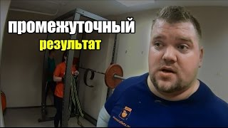 "Массу в массы ""промежуточные результаты"" Андрей Коновалов (aTech Nutrition team)"