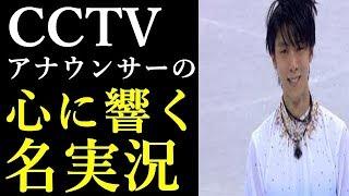 【羽生結弦】羽生結弦の演技を伝えたCCTVアナウンサーの実況は、なぜ心...