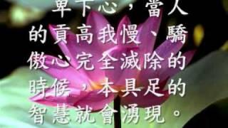 大悲咒(四)大悲咒之相狀(觀成法師之廣結善緣1907) thumbnail