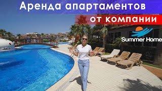 Недвижимость в Турции -Аренда апартаментов от компании Summer Home