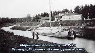 (68) На Мариинском водном пути. Река Вытегра, река Ковжа. 1865 год.
