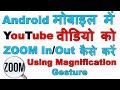 How to zoom In/Out YouTube Video in Android (Android मोबाइल में youtube वीडियो को ZOOM कैसे करें ?)