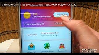 видео Как на Алиэкспресс обменять монеты на купоны?